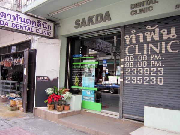Sakda Dental Clinic
