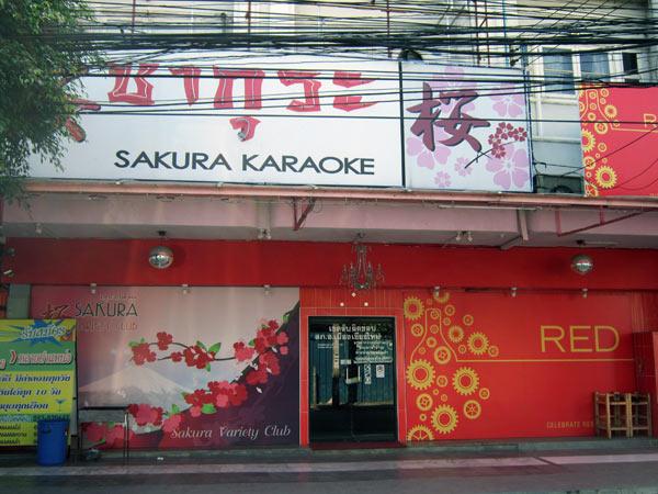 Sakura Karaoke