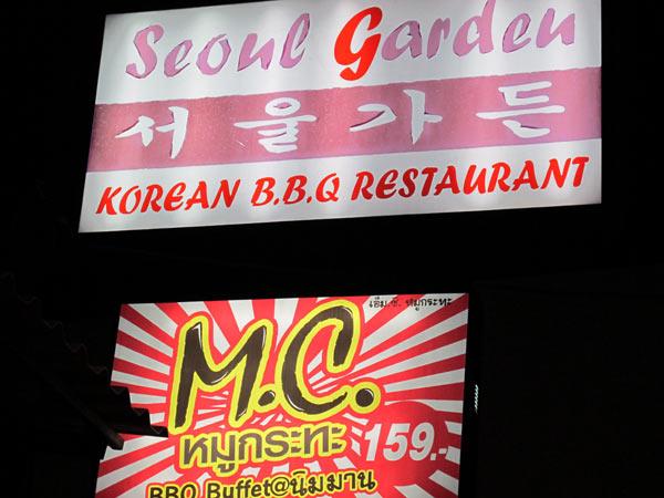 Seoul Garden (Sri Mangkalajam Rd)