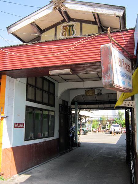 Seubswadi Motel