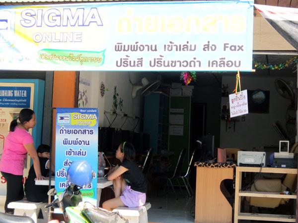Sigma Online