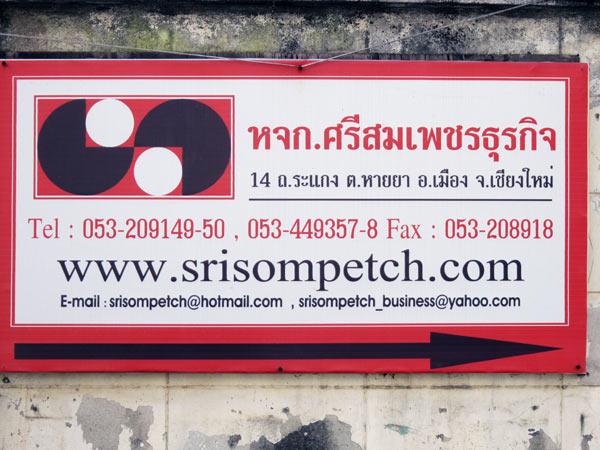 Srisompetch
