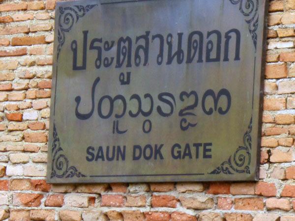 Suan Dok Gate