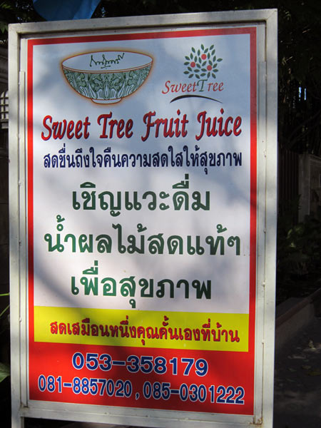 Sweet Tree Fruit Juice
