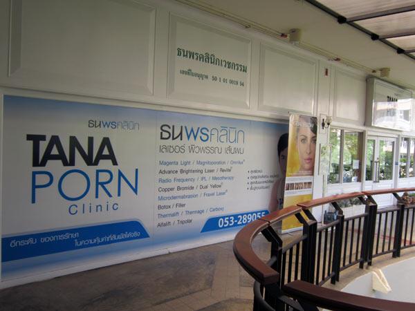 Tana Porn Clinic @2nd floor Punna Place Nimman Soi 6