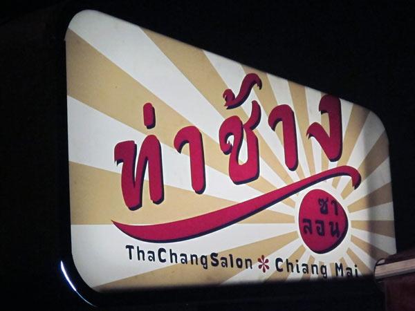 Tha Chang Salon