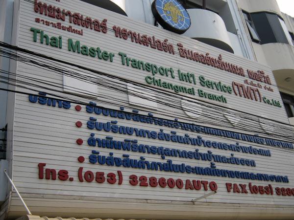 Thai Master Transport Int'l Service (TMT) Co., Ltd.
