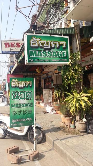 Thanyapa Massage & Spa