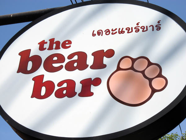 The Bear Bar
