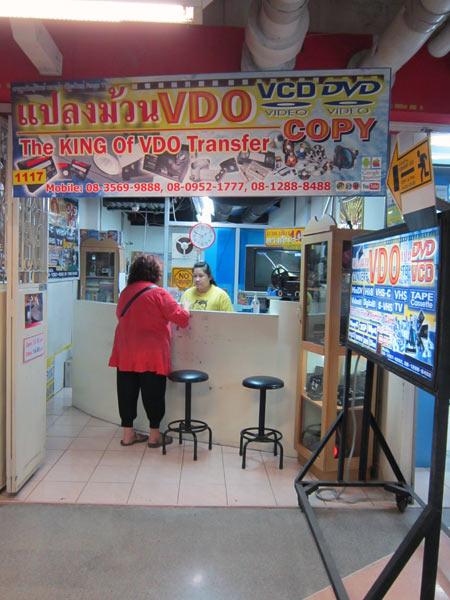 The King of VDO Transfer @Pantip Plaza