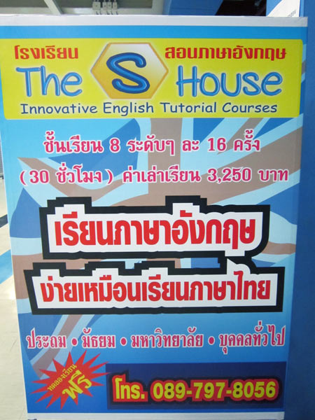 The S House @Pantip Plaza