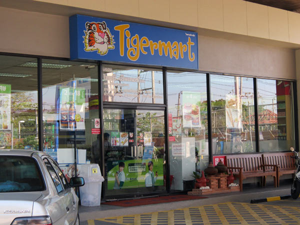 Tigermart @Esso Gas Station (Hang Dong Rd)