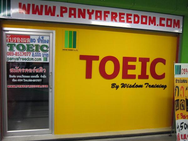 TOEIC By Wisdom Training @Pantip Plaza 4th floor