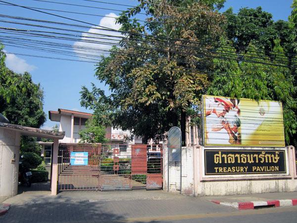 Treasury Pavilion