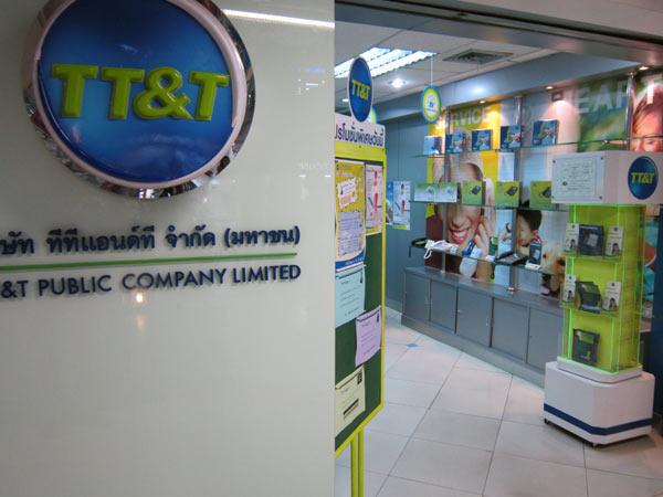 TT&T @Pantip Plaza