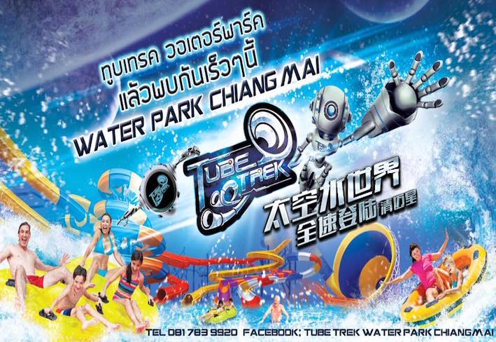 Tube Trek Water Park