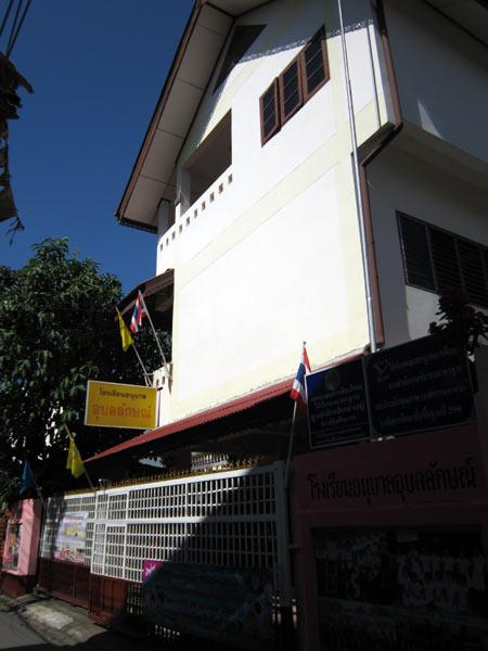 Ubonluck Kindergarten