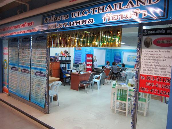 ULC-Thailand @Pantip Plaza