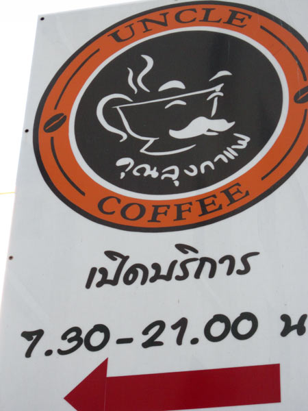 Uncle Coffee @Lampoo Place
