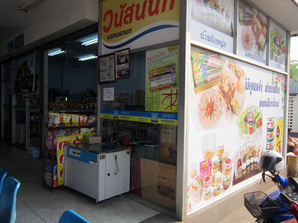Vanusnun (Arcade Bus Station)