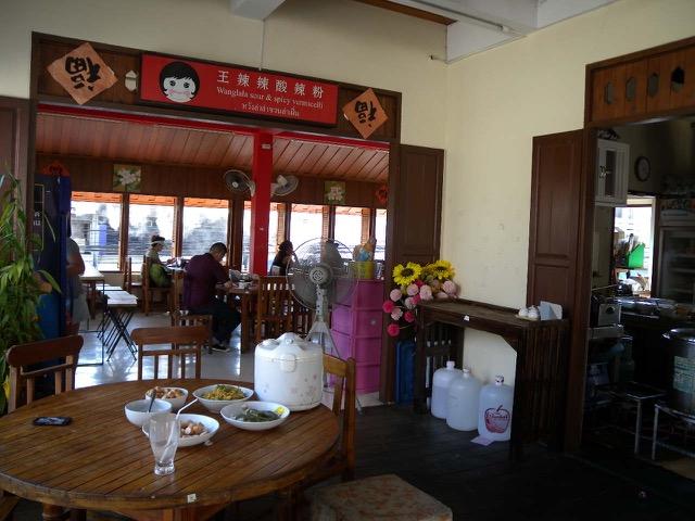 Wanglala Chinese Noodles