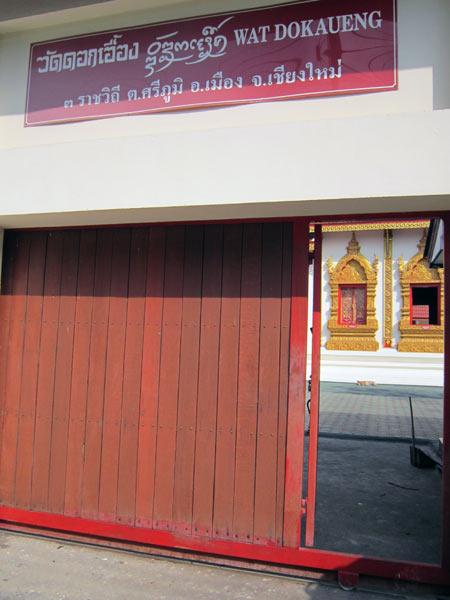 Wat Dokaueng