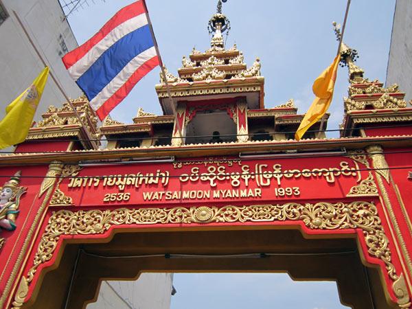 Wat Sai Moon Myanmar