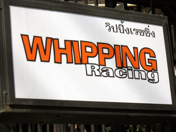 Whipping Racing (Office)