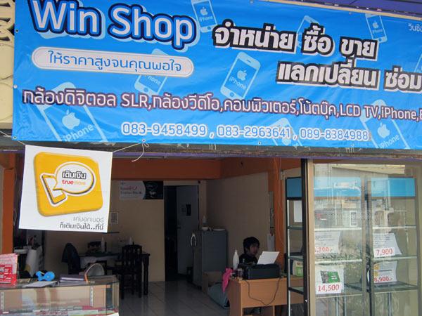 Win Shop