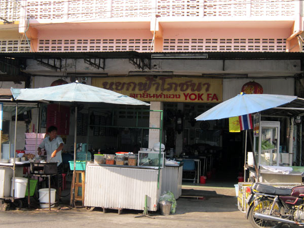 Yok Fa Restaurant