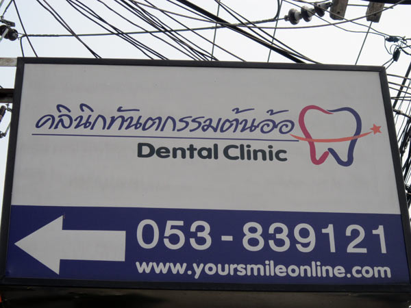 Your Smile Dental Clinic