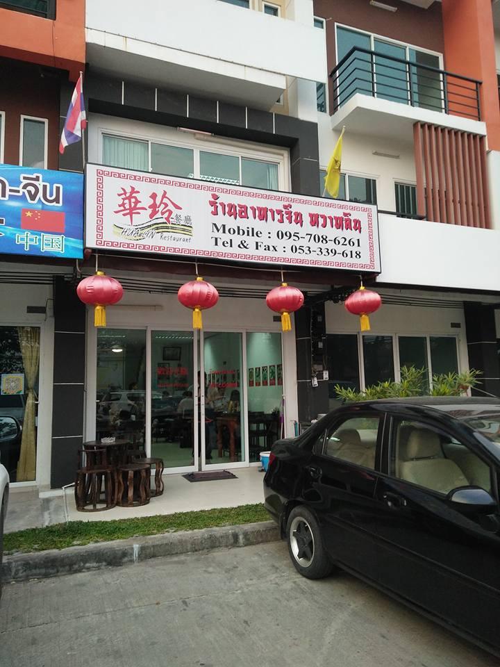 Hua Lin Chinese Restaurant