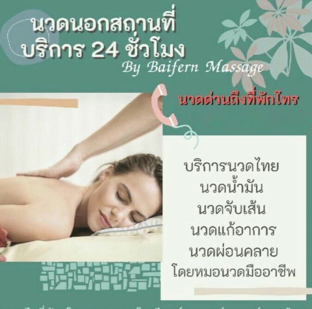 Baifern Outcall Massage Chiang Mai