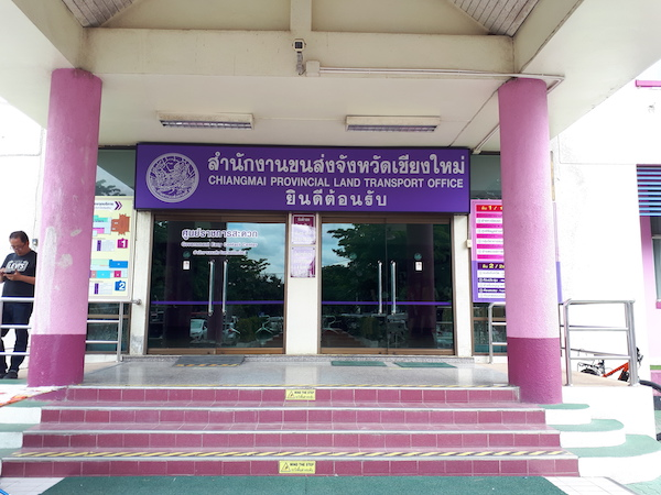 Chiang Mai Provincial Land Transport Office