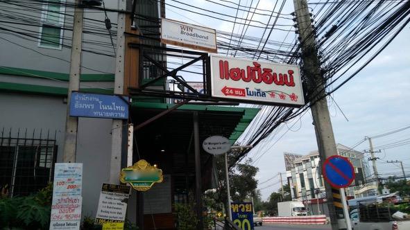 Happy Inn Love Hotel