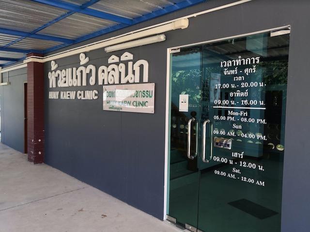 Huay Kaew Clinic