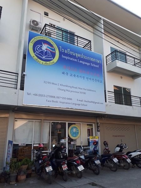 Inspiration Language School Chiang Mai (ILSCM Maehia branch)
