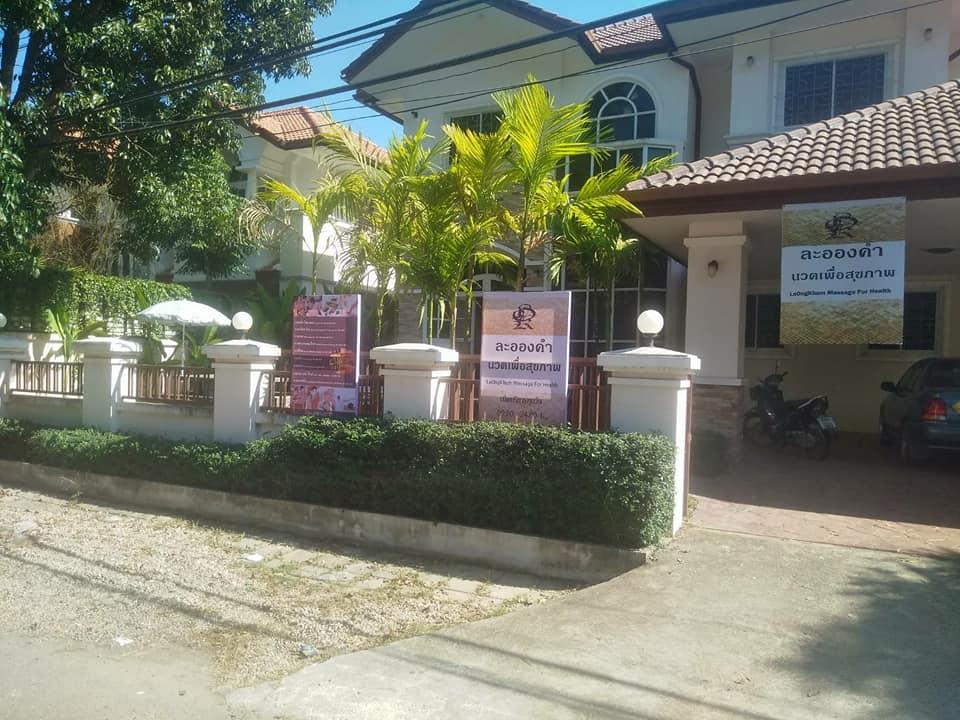 LaongKhum massage for health