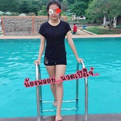 Peang Jai Massage and Spa