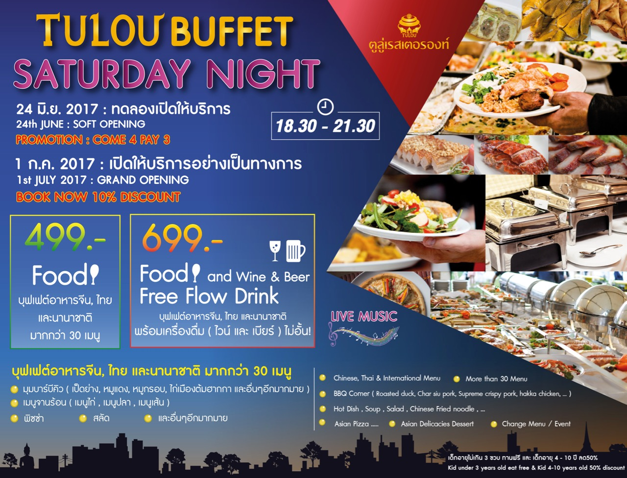 Tulou Chinese Restaurant Chiang Mai - Promotions