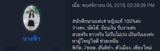Chiang personals thailand craigslist mai Chiang Mai