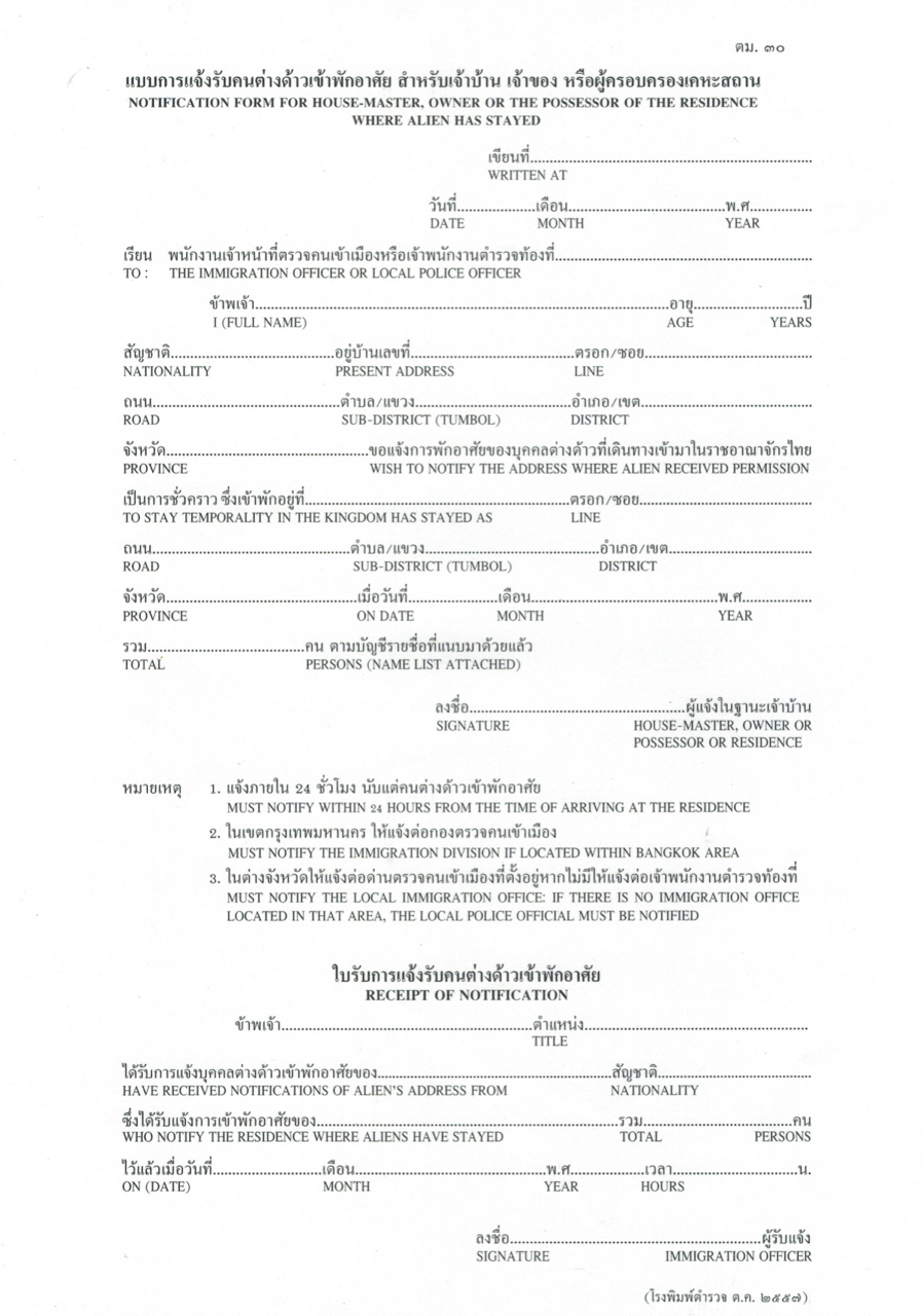 power of attorney form thailand pdf  The TM 16 form - All you need to know about it and why it ...