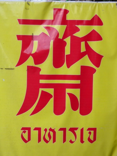 Vegan sign in Thai and Chinese language